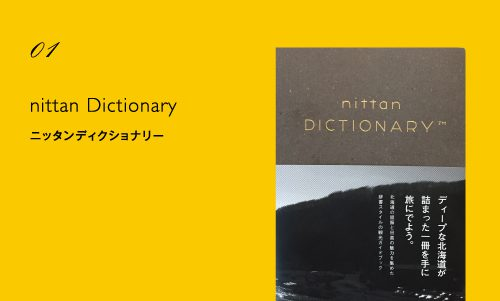 nittanDictionary